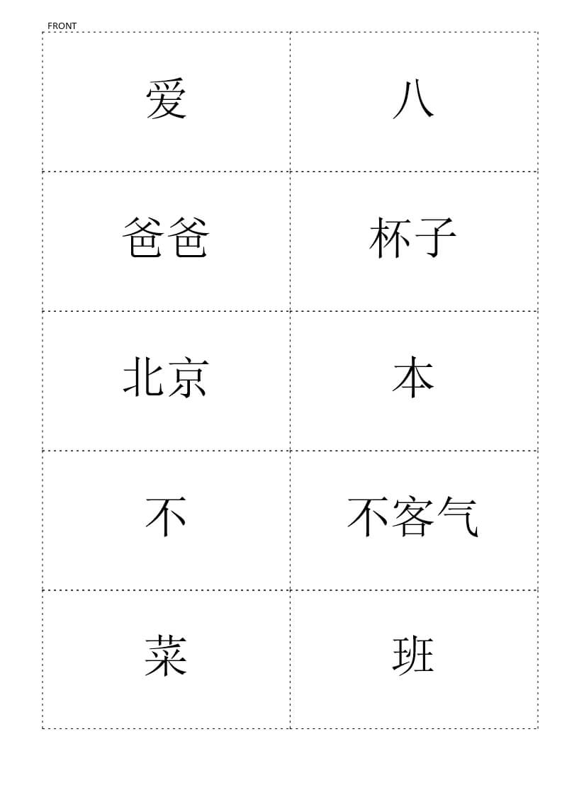 Chinese Hsk1 Flashcards Level Hsk1 | Templates At Regarding Flashcard Template Word