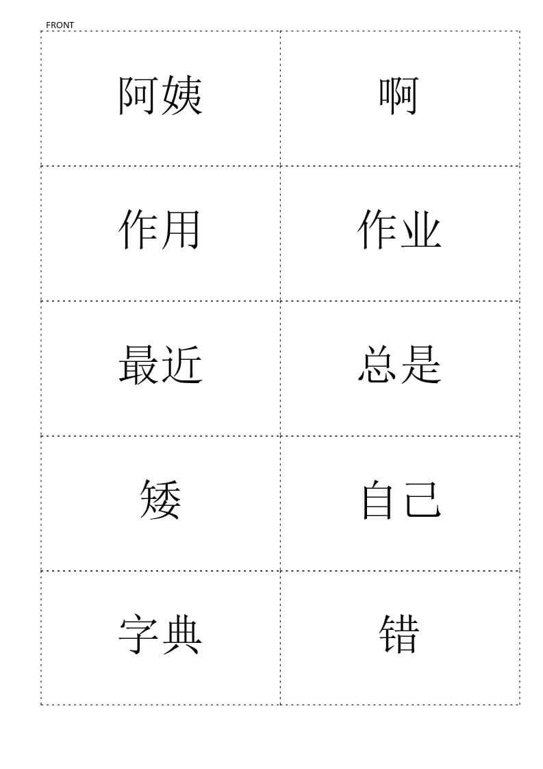 Chinese Hsk3 Flashcards Hsk Level 3 In Word   Templates At With Flashcard Template Word