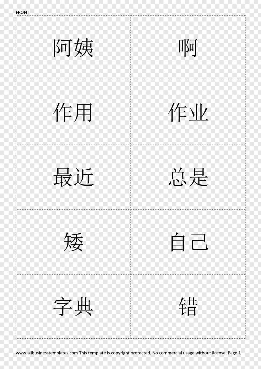Hanyu Shuiping Kaoshi Test Of English As A Foreign Language Throughout Flashcard Template Word